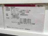 無印良品 レミィ五反田店