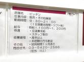 PICCIN(ピッチン) レミィ五反田店