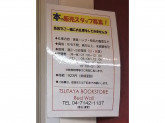 TSUTAYA BOOKSTOR RedWall店
