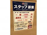 鮪市場 イオンモール堺鉄砲町店