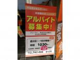 吉野家 西八王子駅前店