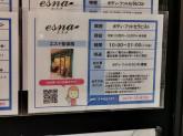 エスナ整体院 イオンモール成田店