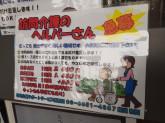在宅介護サポートサービス(株)和田