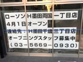 ローソン H墨田両国一丁目店