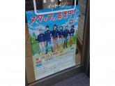 ファミリーマート 池袋大橋東店