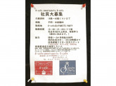 8-cafe(ハチカフェ)京王八王子SC