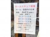 カフェ コロラド 越谷店