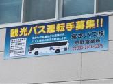 宮本バス株式会社 恵庭営業所