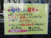 ないすクリーニング 横山町店