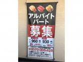 スシロー 清須古城店