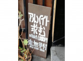 鬼無里村(キナサムラ)