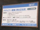 (株)ベスト 本社・工場