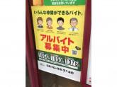 松屋 北浦和東口店