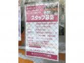 モテギ洋蘭園 東京営業所