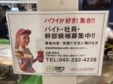 テディーズ ビガー バーガー 横浜みなとみらいワールドポーターズ店