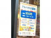 コメダ珈琲店 イオンタウン弥富店