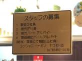 シンフォニーナガノ 摂津本山店