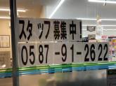 ファミリーマート 扶桑高雄店