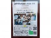 iL-CHANTI-CAFE(イルキャンティ・カフェ)