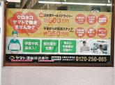 ヤマト運輸 豊島高松センター