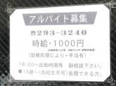 野武士 十日市店
