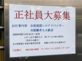キンキホーム広島十日市センター