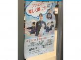ファミリーマート 福島二丁目店
