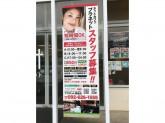 メディアカフェプラネット筥松店