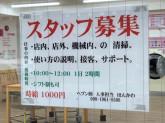 サンキューコインちゃん 野江内代店