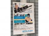 GENKINEXT(ゲンキネクスト) 大阪関目