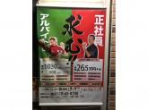くろ〇 広島八丁堀駅前店