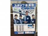 ローソン 世田谷砧五丁目店