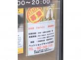 ペットショップWAN 広島店