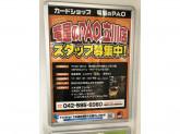 カードショップ 竜星のPAO 立川店