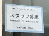 MELANGE De SHUHARI 広島 (メランジュ ドゥ シュハリ)