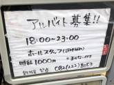 鉄板屋 笑壺(えつぼ)