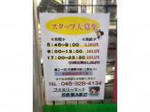 ファミリーマート 相鉄横浜駅店