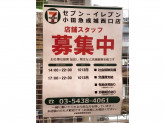 セブン-イレブン 小田急成城学園前西口店