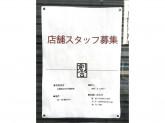 創吉 浅草店