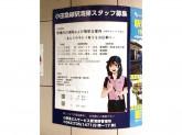 小田急ビルサービス駅清掃管理所 (成城学園前駅)