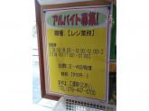 プチマルシェ曽根店 (㈱銀ビルストアー)