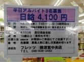 FLET'S 横須賀中央店