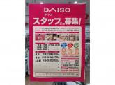 ザ・ダイソー ららぽーとTOKYO BAY西館店