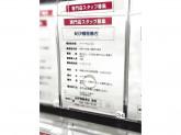 紀伊國屋書店 ゆめタウン広島店