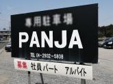PANJA CAFE+(パンジャ カフェプラス)