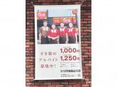すき家 312号和田山IC店