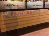 カレーハウスCoCo壱番屋 安曇野インター店
