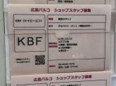 KBF 広島PARCO店