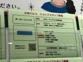 POKER FACE(ポーカーフェイス)広島店