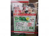 スギ薬局 姫島店